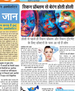 Festival of colours can cause skin problem
